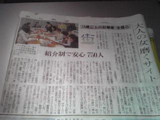20090216-朝日新聞-1.jpg