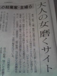 20090216-朝日新聞-2.jpg