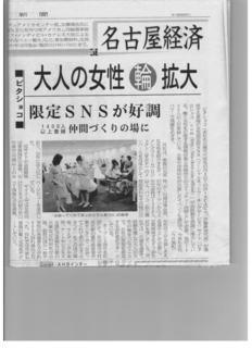 20100713-中経.jpg