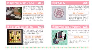 bitashoko2015-3.jpg