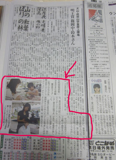 chunichi20151021.jpg