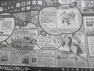 chunichi20151023-2.jpg