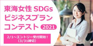 sdgs-bizcon2021-img.jpg
