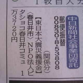 9-25中日新聞.jpg