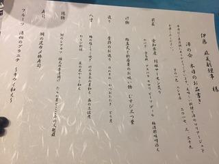 写真6 お品書き.JPG
