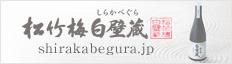 banner_shirakabegura_f2.jpg