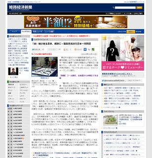0111姫路経済新聞.jpg