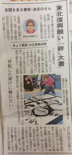 0114神戸新聞.jpg