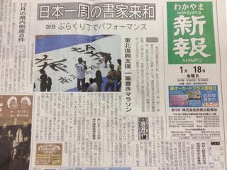 0118わかやま新報.jpg