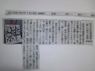 0118読売新聞.jpg