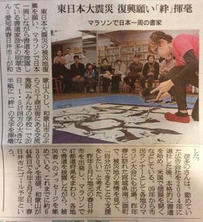 0121朝日新聞.jpg