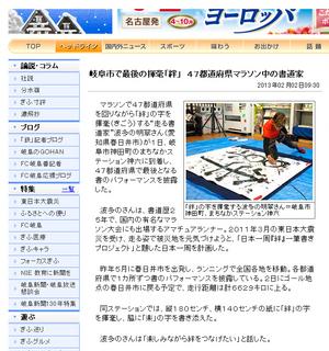 0202岐阜新聞web.jpg