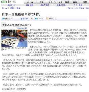 0202読売新聞web.jpg
