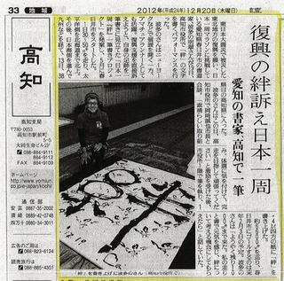 1220-yomiuri.jpg