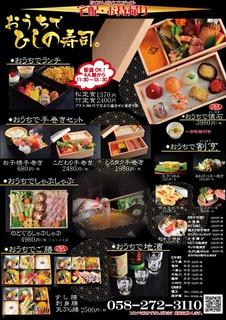 おうちでひしの寿司.jpg