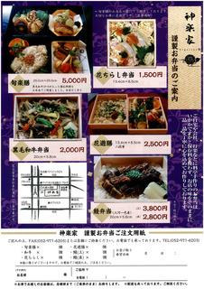 お弁当チラシ.jpg