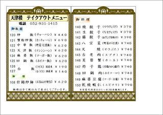 泉店テイクアウト2.jpg