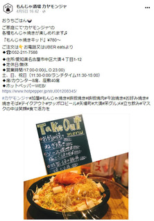 SnapCrab_No-0003.jpg