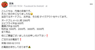 SnapCrab_No-0004.jpg