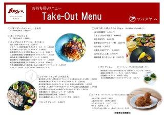 Take-Out_tubemeyaG-800x566.jpg